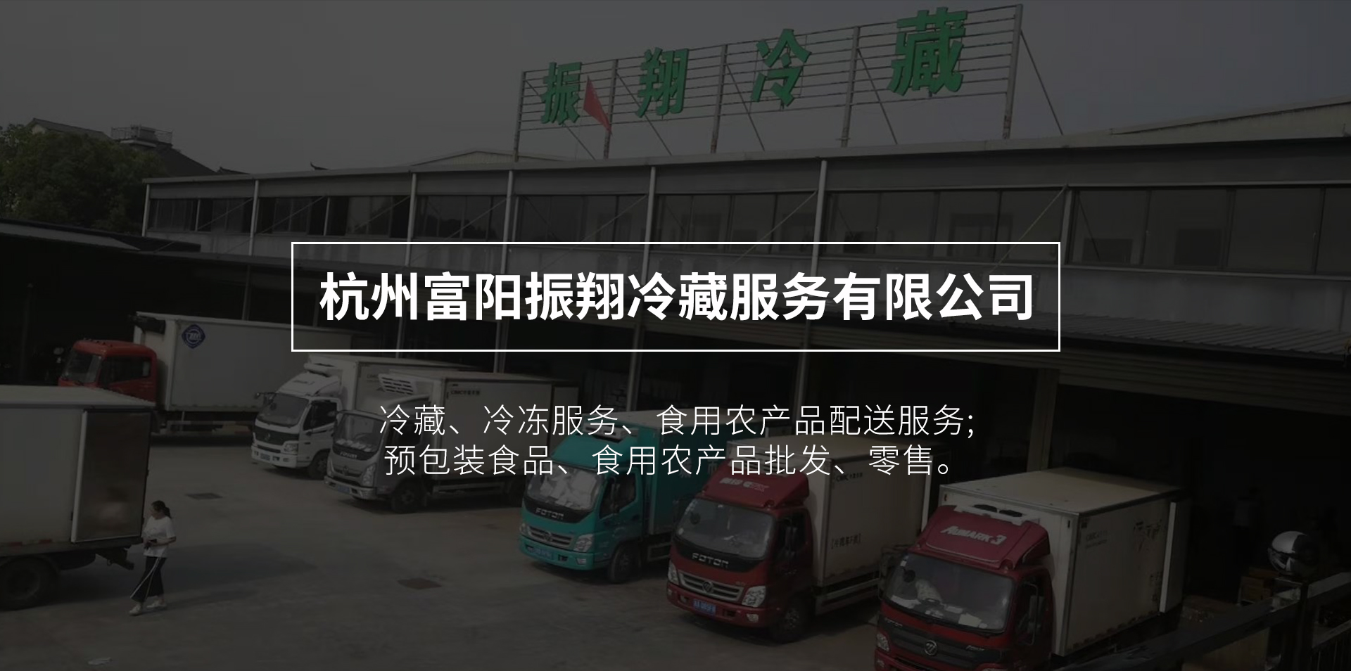 海鲜冷藏运输.果蔬冷藏运输.肉类冷藏运输