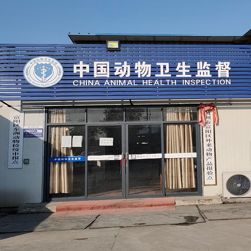 中国动物卫生监督